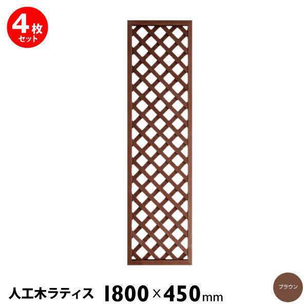 人工木ラティスフェンス1845 1800×450mm 4枚セット ブラウン ラティス 目隠し フェンス 園芸 ガーデニング 人工木 防腐 樹脂