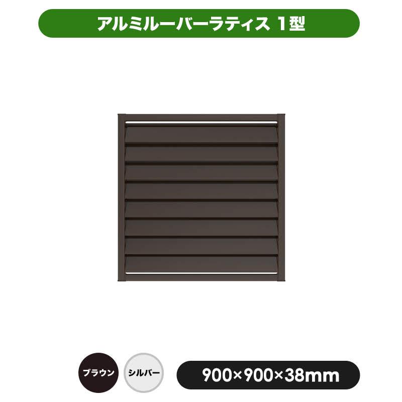 アルミルーバーラティス1型 1890  900×900mm ブラウン 目隠し フェンス 軽量 大型 エクステリア 風通し プライバシー 日よけ 日差しよけ さび 錆 サビ 施工 ガーデンニング