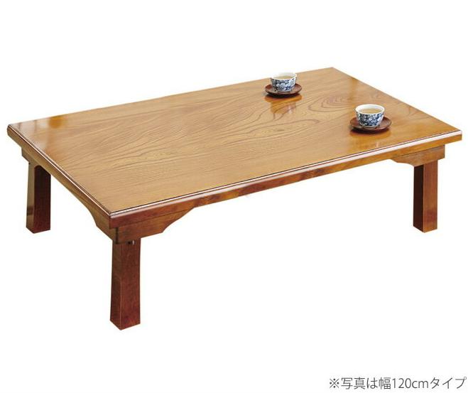 座卓 折りたたみ 和風折れ脚座卓 ケヤキ 105×75cm 日本製 木製 ローテーブル ちゃぶ台 けやき 欅 折りたたみテーブル 座卓テーブル 折り畳み 長方形 和室 折れ脚 座卓 和モダン 国産 完成品 [送料無料]