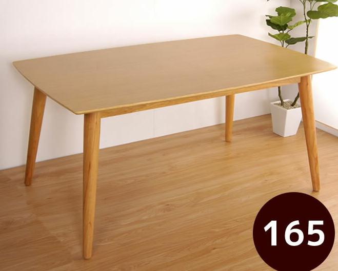 ダイニングテーブル 木製テーブル 165cm幅 天然木 食事テーブル テーブル オーク突板 ナチュラル 北欧風