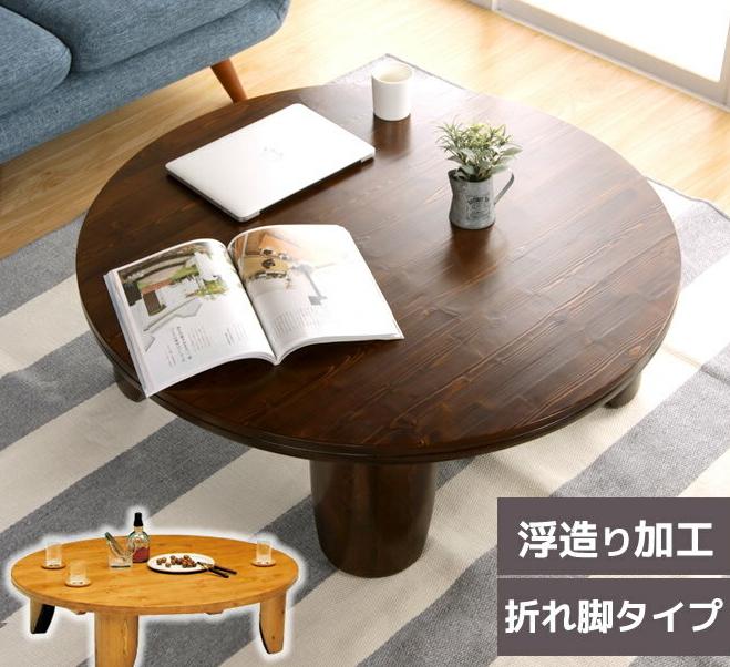 ちゃぶ台 折りたたみ 円卓 丸 126 木製 ローテーブル 和 和室 丸テーブル 折れ脚テーブル 卓袱台 折り畳みテーブル 円 木製テーブル