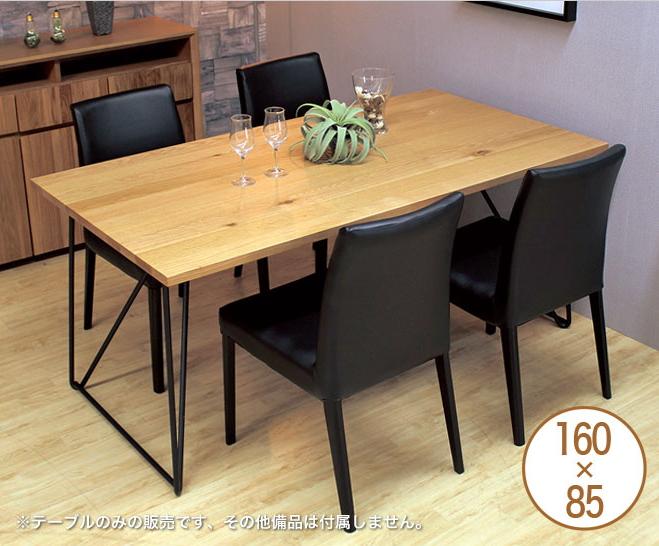 テーブル ダイニングテーブル 160×85cm オーク ワイヤー脚 アイアン 天然木 センターテーブル ナチュラル シンプル モダン 北欧