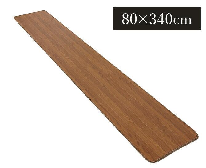 キッチンマット ロング さっと拭ける 木目調 オーク 80×340cm 日本製 国産 ロングマット はっ水 滑り止め 撥水 ラグ 簡単お手入れ フロアマット 廊下マット ラグ カーペット