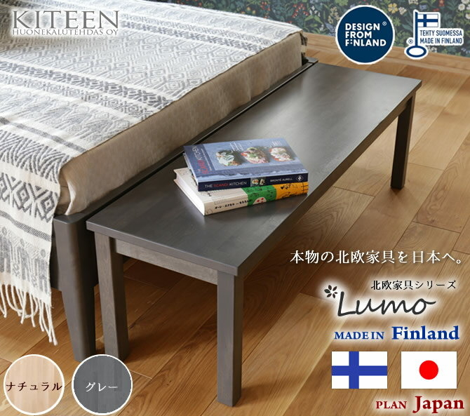 フットベンチ フィンランド製 木製ベッドベンチ 北欧 天然木 スカンジナビアデザイン 白樺 バーチ 北欧モダン ナチュラル グレー Lumoルモ 北欧家具 寝室 リビング 玄関でも使えるベンチ 椅子 フィンランド