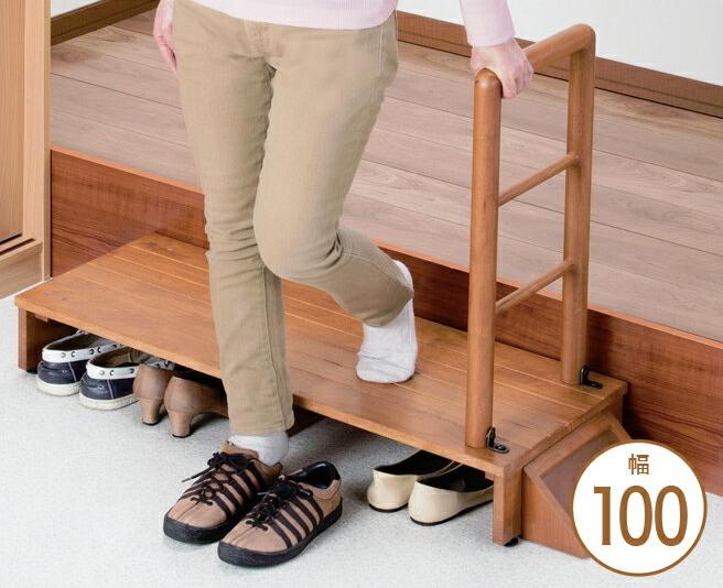 玄関踏み台 手すり付き 幅100cm 靴の収納スペース有り 玄関用台 滑り止め付き アジャスター付き 昇り降りラクラク 天然木使用