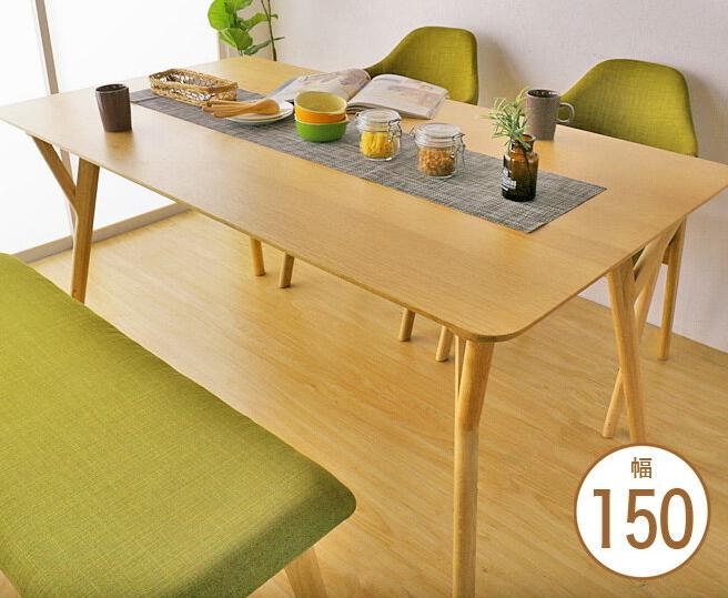 ダイニングテーブル 長方形 150cm 木製 タモ材 北欧 ナチュラル 単品