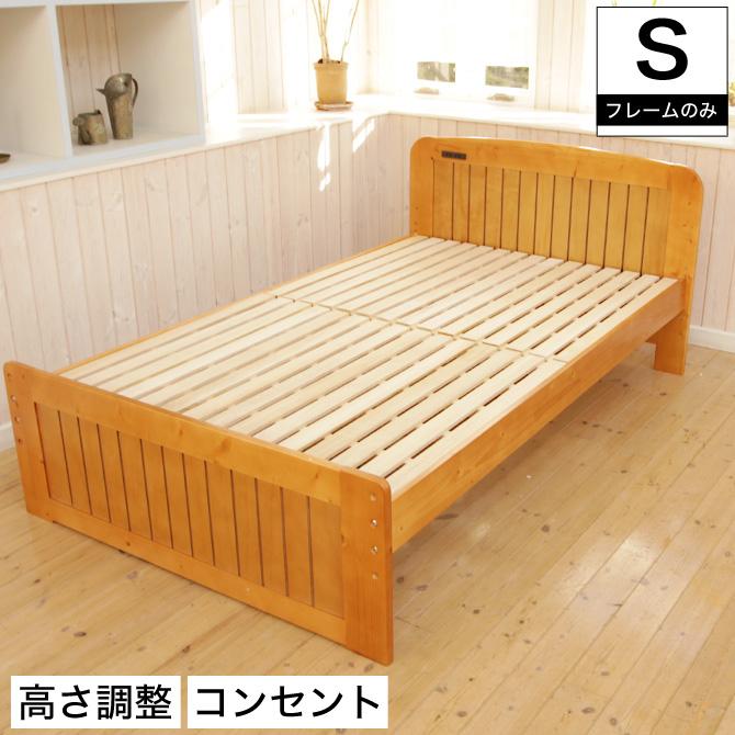 すのこベッド シングル コンセント付 フレームのみ ライトブラウン 天然木パイン材使用カントリー調 木製 すのこベット スノコベッド 桐すのこ 1500Wの2口コンセント付き 高さ 3段階 調節可能 ベッド下 収納スペース