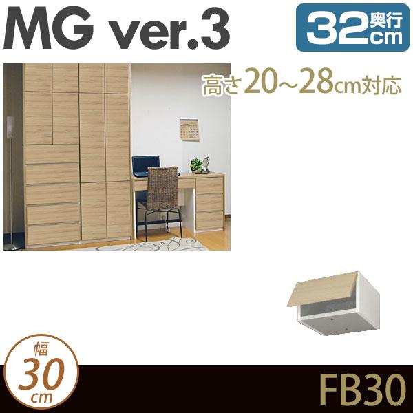 壁面収納 キャビネット 【 MG 】 フィラーボックス 幅0cm 奥行2cm 高さ20-28cm D2 FB0 H20-28 MGver. 【送料無料】【代引不可】【受注生産品】