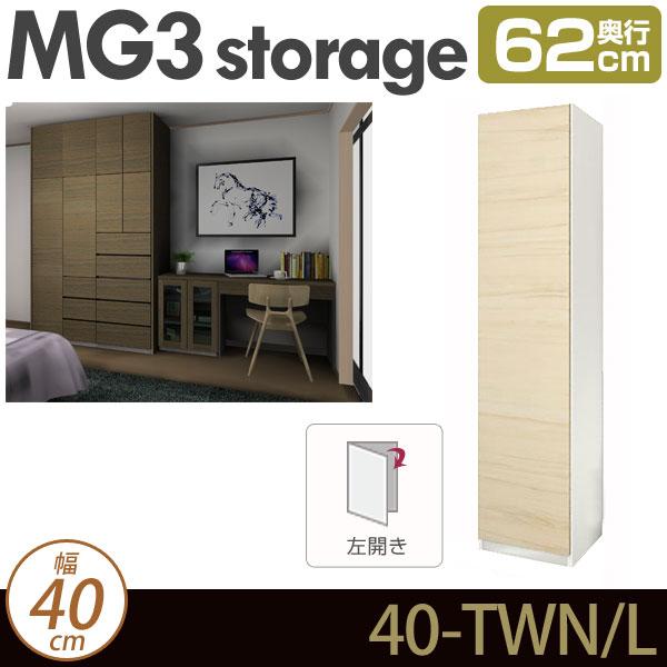 壁面収納 キャビネット 【 MG-storage 】 板扉 (左開き) 幅40cm 奥行62cm ハンガーラック D62 40-TWN/L Mgver. 【送料無料】【代引不可】【受注生産品】
