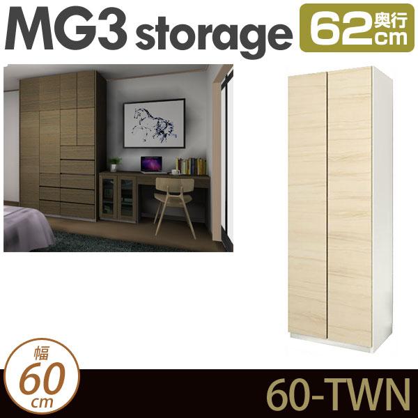 壁面収納 キャビネット 【 MG-storage 】 板扉 幅60cm 奥行62cm ハンガーラック D62 60-TWN MGver. 【送料無料】【代引不可】【受注生産品】