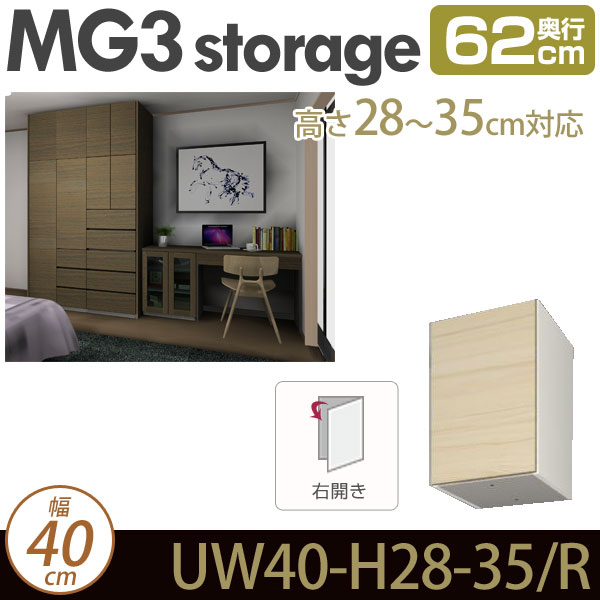 壁面収納 キャビネット 【 MG-storage 】 上置き (右開き) 幅40cm 奥行62cm 高さ28-5cm D62 UW40 H28-5/R MGver. 【送料無料】【代引不可】【受注生産品】