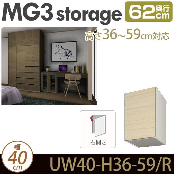 壁面収納 キャビネット 【 MG-storage 】 上置き (右開き) 幅40cm 奥行62cm 高さ6-59cm D62 UW40 H6-59/R MGver. 【送料無料】【代引不可】【受注生産品】
