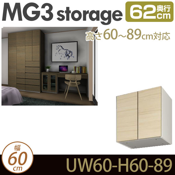 壁面収納 キャビネット 【 MG-storage 】 上置き 幅60cm 奥行62cm 高さ60-89cm D62 UW60 H60-89 MGver. 【送料無料】【代引不可】【受注生産品】