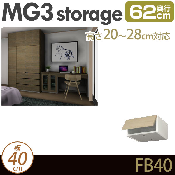 壁面収納 キャビネット 【 MG-storage 】 フィラーBOX 幅40cm 奥行62cm 高さ20-28cm 上置き フィラーボックス D62 FB40 H20-28 MGver. 【送料無料】【代引不可】【受注生産品】