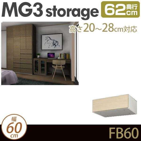壁面収納 キャビネット 【 MG-storage 】 フィラーBOX 幅60cm 奥行62cm 高さ20-28cm 上置き フィラーボックス D62 FB60 H20-28 MGver. 【送料無料】【代引不可】【受注生産品】