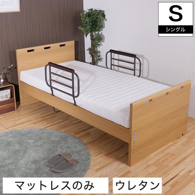 電動ベッド専用マットレス プロファイルウレタン シングル リクライニングベッド用マットレス ウレタンマットレス 電動リクライニングベッド専用 マットレス ベッドマット