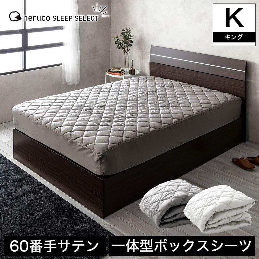 60サテン ベッドパッド 一体型ボックスシーツ キング ホワイト/グレー ネルコンシェルジュ ホテル仕様 ボックスシーツベッドパッド パッド一体型 BOXシーツ ベッドカバー 敷きバッド 防ダニ·抗菌·防臭 テイジン マイティトップ2