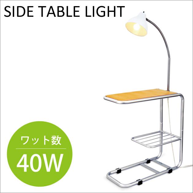 サイドテーブル付き ライト カラー:ホワイト照明 テーブル ベッドサイドテーブル ソファサイドテーブル 雑誌も収納できるライト付きのサイドテーブル ソファやイスのそばに置きながら使用できます[代引不可] 送料無料