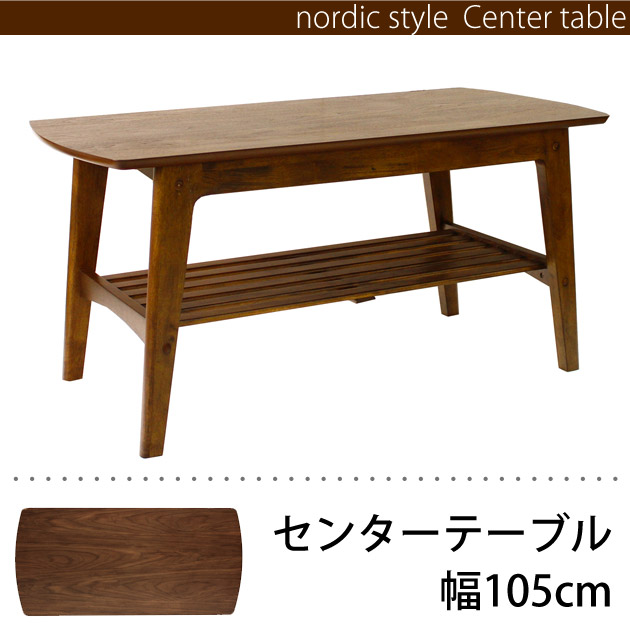 センターテーブル 幅105cm 木製 天板 ウォールナット 突板 北欧 テーブル ローテーブル 脚 天然木 リビングテーブル 座卓 天板下に棚があり本や雑誌が置けます。[送料無料][代引不可] 送料無料