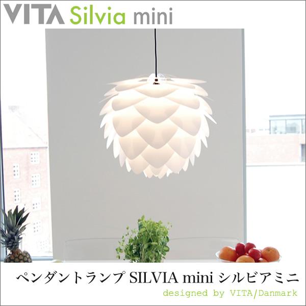 ペンダントライト SILVIA mini(シルビアミニ)LED対応照明 led 蛍光灯 おしゃれ 北欧 照明 天井照明 照明器具 ペンダント インテリア インテリア照明 デンマークブランド ※電球は付属していません。[送料無料][代引不可] 送料無料