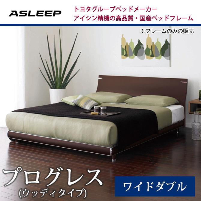 ASLEEP(アスリープ) ベッド フレームのみ プログレス(ウッディ) ワイドダブル アイシン精機 すのこベッド スノコベッド 脚付き 足付き ロータイプ ローベッド おしゃれ 低床 トヨタベッド ワイドダブルベッド