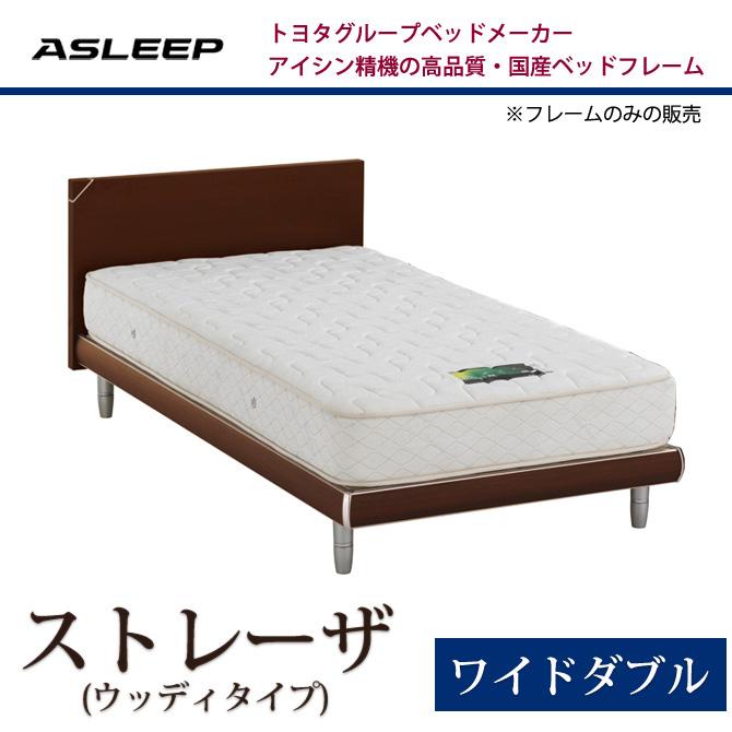 すのこベッド ASLEEP(アスリープ) ベッドフレームのみ ストレーザ(ウッディ) ワイドダブル アイシン精機 すのこベッド スノコベッド デザイン トヨタベッド ワイドダブルベッド ワイドダブルサイズ ブランドベッド