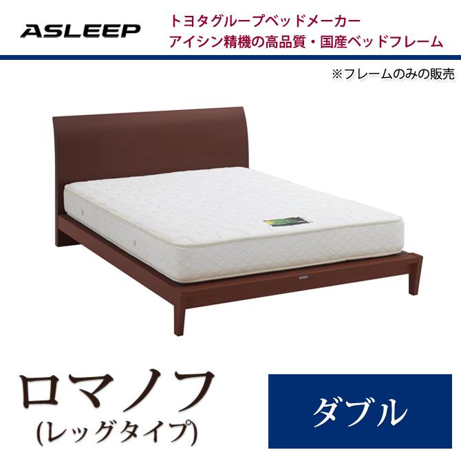 ASLEEP(アスリープ) ベッド フレームのみ ロマノフ(レッグ) ダブル アイシン精機 ベッドフレーム 木製 シンプル トヨタベッド ダブルベッド ダブルサイズ ブランドベッド ダブル ダブルベッド ダブルベット ダブルサイズ
