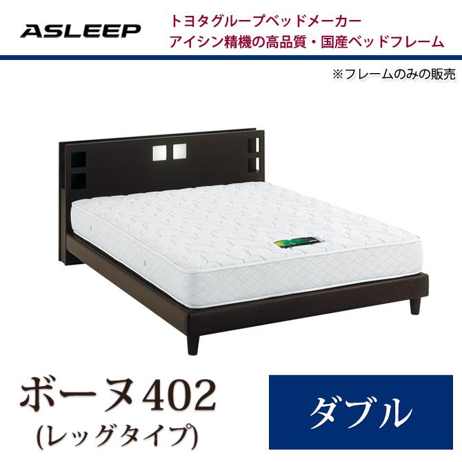 ASLEEP(アスリープ) ベッド フレームのみ ボーヌ402(レッグ) ダブル アイシン精機 ベッドフレーム 木製 棚付き 照明付き トヨタベッド ダブルベッド ダブルサイズ ブランドベッド