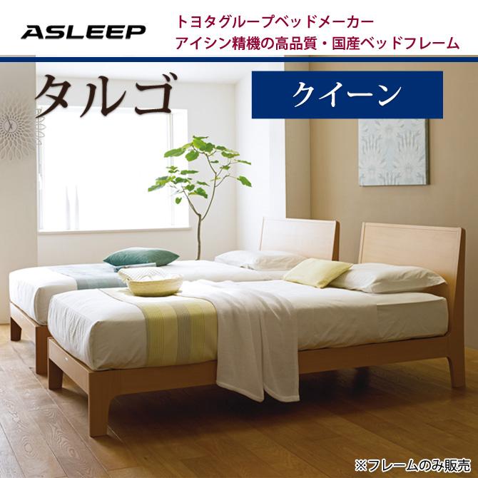 ASLEEP(アスリープ) ベッド フレームのみ タルゴ クイーン アイシン精機 ベッドフレーム トヨタベッド 木製 ナチュラル ビーチ材 デザイン おしゃれ クイーンベッド クイーンサイズ