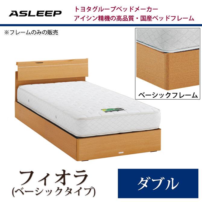 ASLEEP(アスリープ) ベッド フレームのみ フィオラ(ベーシック) ダブル アイシン精機 ベッドフレーム 木製 棚付き 宮付き コンセント付き デザイン トヨタベッド ダブルベッド ダブルサイズ ブランドベッド