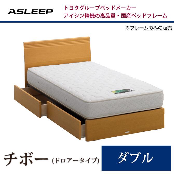 収納ベッド ASLEEP(アスリープ) フレームのみ チボー(ドロアー) ダブル アイシン精機 トヨタベッド ベッドフレーム 収納付きベッド 収納ベッド 引き出し付きベッド ダブルベッド ブランドベッド