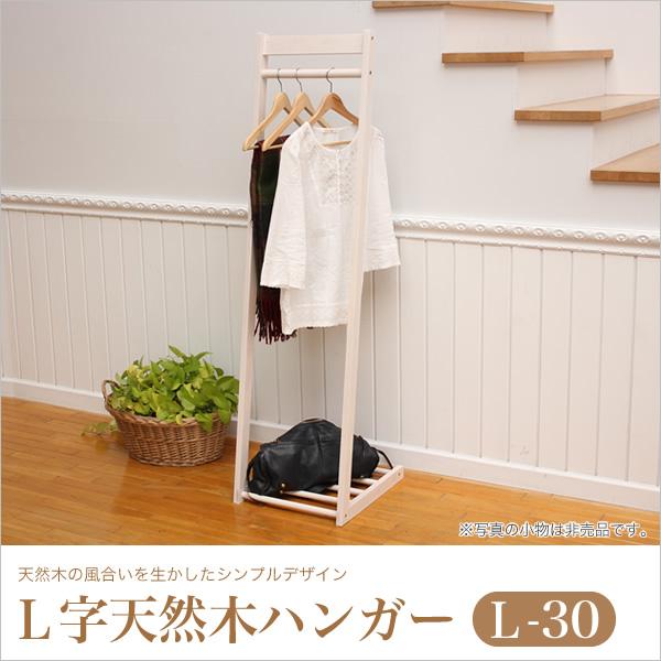 kagumaru Rakuten Global Market Hung Lshaped hangers coat rack