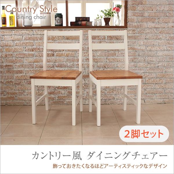 カントリー ダイニングチェア 2脚セット完成品 ダイニングチェアー いす イス 木製チェア チェアー 椅子 食卓椅子 パーソナルチェア 北欧 天然木 シンプル 優しくカーブした背もたれで、ゆったり快適に座れます[送料無料][代引不可] 送料無料
