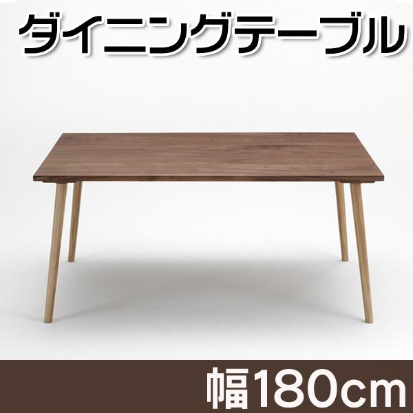 ダイニングテーブル 木製[送料無料]木のぬくもりあふれるダイニングテーブル 幅180cmウォールナットとナラの絶妙なコンビネーションのテーブル 食卓テーブル/シンプル/北欧風 送料無料 売れ筋
