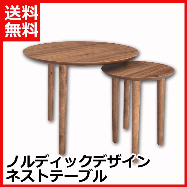北欧デザイン円形ネストテーブル[送料無料] 天然木ならではの温かいぬくもりを感じることのできるテーブル ローテーブルやコーヒーテーブルとしても! コーヒーテーブル 丸 丸型 ソファサイドテーブル カフェ テーブル 送料無料 新生活 引越