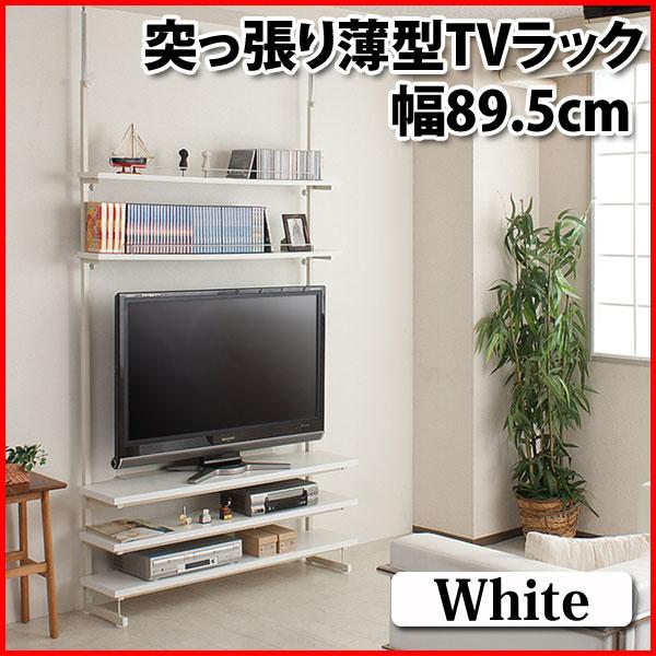 天井突っ張り薄型TVラック 幅89.5cm ホワイト NJ-0222[送料無料] 奥行約32.5cmと圧迫感のない薄型TVボード。TVやAV機器、CDやDVDなどを収納!天井にしっかりと突っ張るので、安定感も抜群のテレビ台、TV台