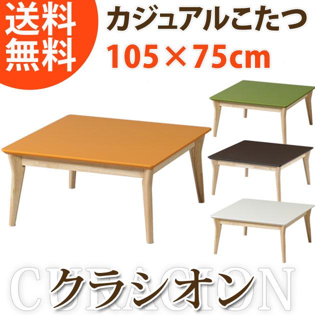 木製こたつテーブル CURACION(クラシオン) 幅105×奥行き75cm[送料無料]こたつに見えないカジュアルなこたつテーブル リビングテーブルとしても カラー:アイボリー ブラウン グリーン オレンジ コタツ/炬燵/リビングこたつ [代引不可] 送料無料