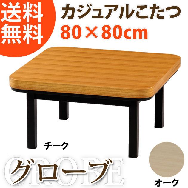 木製こたつテーブル GROBE(グローブ) 幅80×奥行き80cm[送料無料]こたつに見えないモダンなこたつテーブル リビングテーブルとしても カラー:オーク チーク コタツ/炬燵/リビングこたつ [代引不可] 送料無料