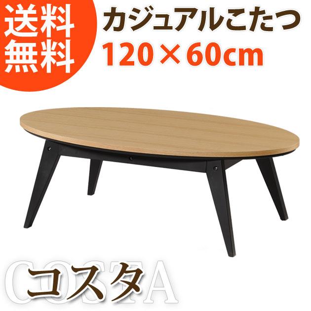 木製こたつテーブル COSTA(コスタ) 幅120×奥行き60cm[送料無料]こたつに見えないカジュアルな円形こたつテーブル リビングテーブルとしても コタツ/炬燵/リビングこたつ [代引不可] 送料無料