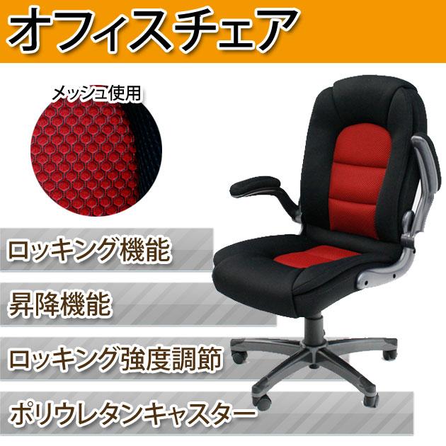 オフィスチェアー カラー:ブラック×レッド[送料無料]座面と背もたれは2層クッションでボリューム感抜群! ロッキング機能やロッキングの強度調節、昇降機能の付いた多機能デスクチェアパソコンデスク/椅子/イス/いす/事務椅子/[代引不可][新商品] 送料無料 10P05Sep15
