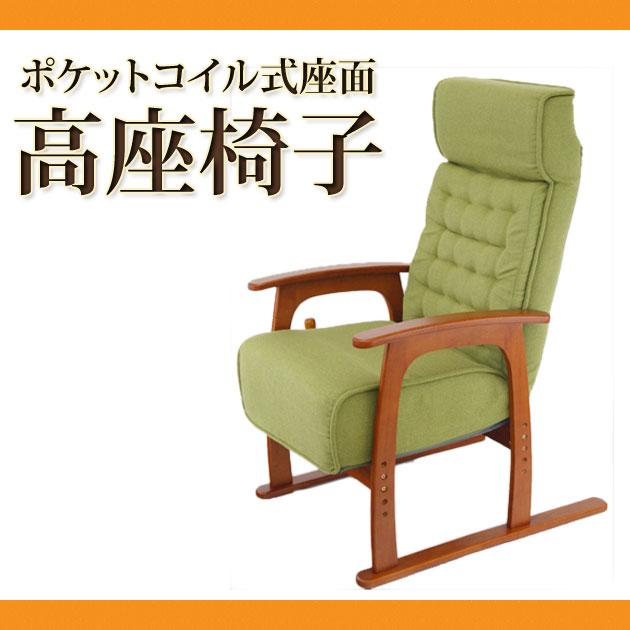 ポケットコイル式座面高座椅子 グリーン[送料無料]座り心地抜群のコイルバネ使用 ガス圧式無段階リクライニング高座椅子 後ろ脚が長いデザインでリクライニングしても椅子が引っくり返ることなく安定 ヘッド14段階調節可能[代引不可][新商品] 送料無料