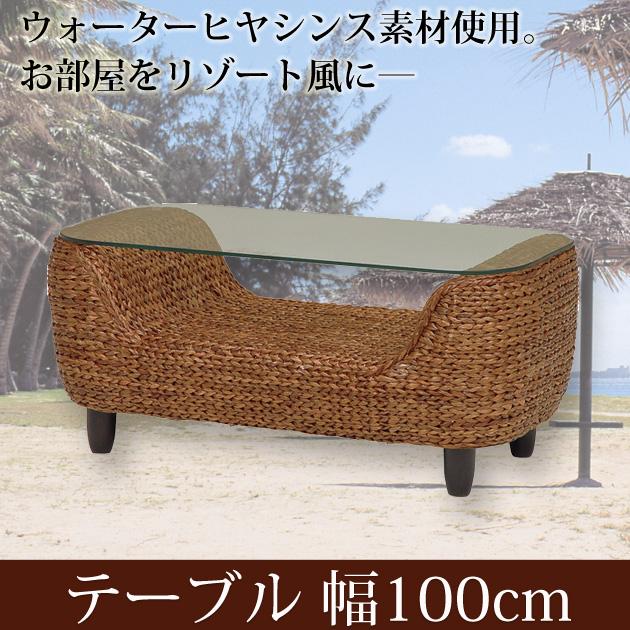 センターテーブル 幅100cm ヒヤシンス素材のアジアンテイスト アジアン家具 ローテーブル ガラス リビングテーブル リゾート バリ 送料無料 05P01Apr16