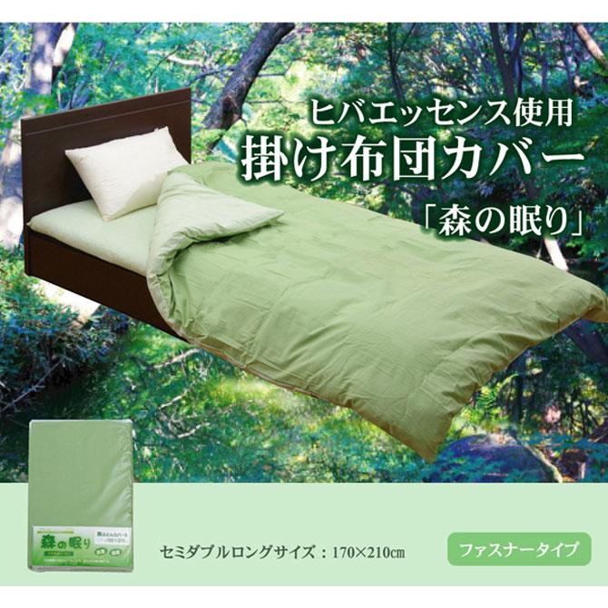 掛け布団カバー 森の眠り グリーン セミダブルロング 170×210cm ヒバエッセンスシリーズ 送料無料