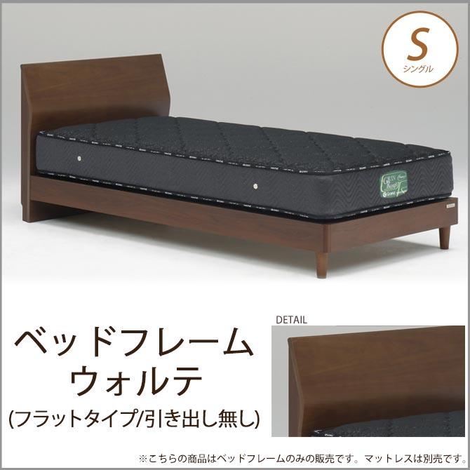 ベッドフレーム ウォルテ フラットタイプ 引き出し無し シングル ウォールナット フレームのみ パネルベッド 木製ベッド モダン パネルベッド Granz グランツ