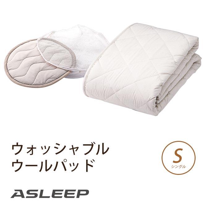 ASLEEP(アスリープ) ウォッシャブルウールパッド シングル 日干し・水洗いOK 洗濯ネット、保護クッション付 英国ウール100%(吸湿・発散性) 抗菌防臭