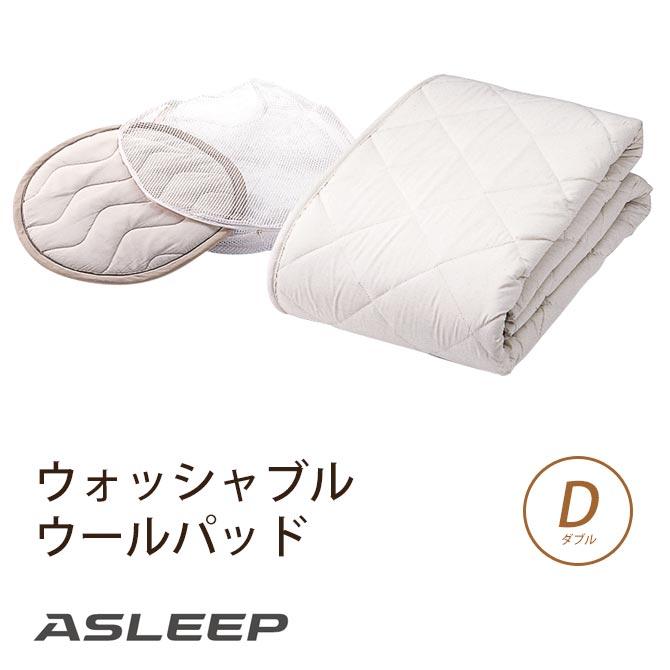 ASLEEP(アスリープ) ウォッシャブルウールパッド ダブル 日干し・水洗いOK 洗濯ネット付 英国ウール100%(吸湿・発散性) 抗菌防臭