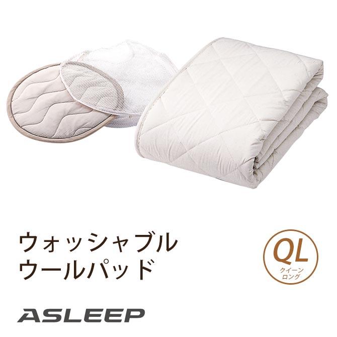 ASLEEP(アスリープ) ウォッシャブルウールパッド クイーンロング 日干し・水洗いOK 洗濯ネット付 英国ウール100%(吸湿・発散性) 抗菌防臭