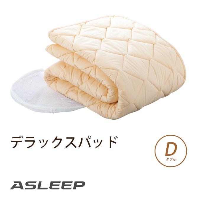 ASLEEP(アスリープ) デラックスパッド ダブル 日干し・水洗いOK 洗濯ネット付 ボリュームたっぷり 速乾性 抗菌防臭