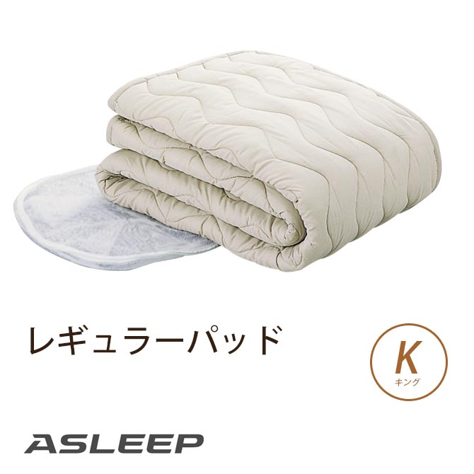 ASLEEP(アスリープ) レギュラーパッド キング 日干し・水洗いOK 洗濯ネット付 速乾性 抗菌防臭