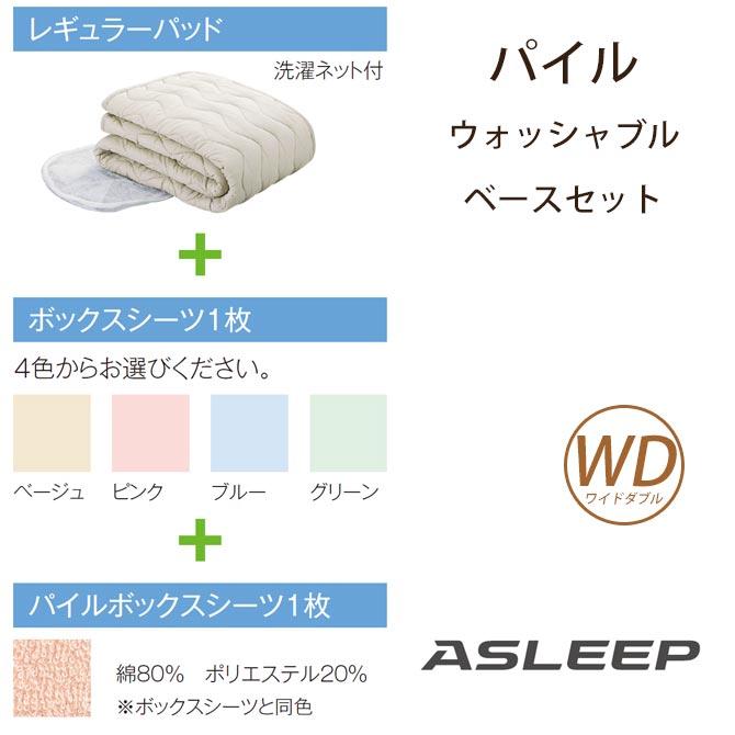 ASLEEP(アスリープ) パイルウォッシャブルベースセット ワイドダブル (レギュラーパッド+ボックスシーツ1枚+パイルボックスシーツ1枚)日干し・水洗いOK 洗濯ネット付 速乾性 抗菌防臭